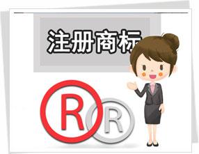 儋州商标注册公司介绍